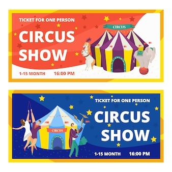 アニマルショーのカーニバルエンターテイメントの水平方向のバナーと曲芸師と魔術師のイラストのパフォーマンスのサーカスチケットセット。サーカスチケットフェスティバルマジックイベントテンプレート。
