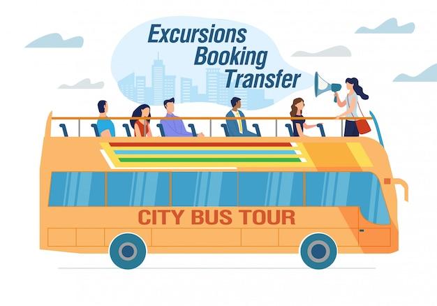 市内バスツアー、エクスカーション予約転送