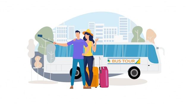 バスツアーフラット付き市内観光