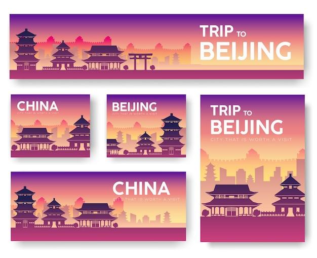 北京の観光名所の街並み