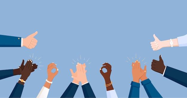 拍手okハートビジネスの手は、オフィスワーカーの色の人間の手でフラットフレーム構成を拍手します