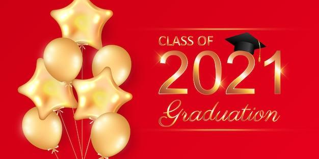 2021年卒業テキストのクラス。