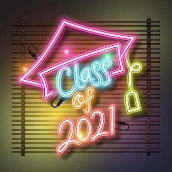 2021年のネオンデザインのクラス