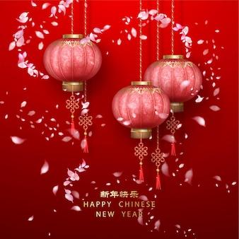 古典的な中国の旧正月の背景。赤い背景にぶら下がっている絹のランタンと空飛ぶ花びら