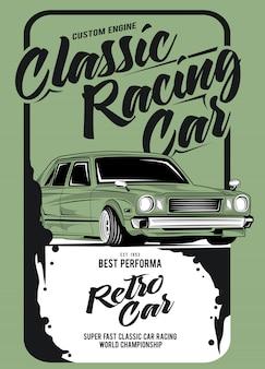 クラシックレーシングカー、クラシックレーシングカーのイラスト