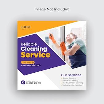 청소 서비스 소셜 미디어 배너 instagram 게시물 및 웹 배너 템플릿 premium 벡터