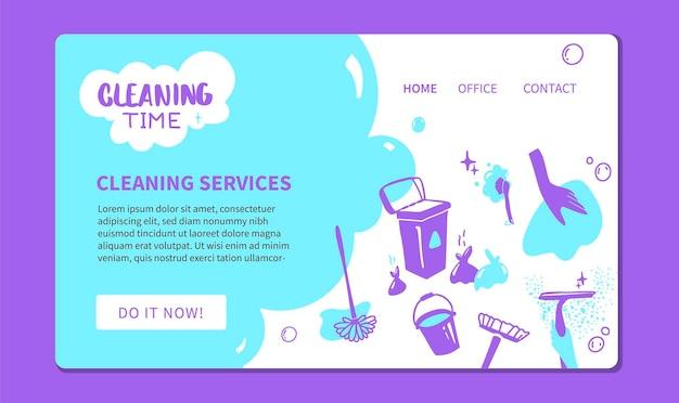 クリーニングサービスのウェブサイトのランディングページのテンプレート落書きスタイルのイラスト