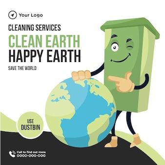 청소 서비스 깨끗한 지구 행복한 지구 배너 디자인