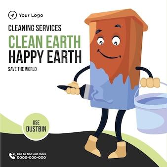 청소 서비스 깨끗한 지구 행복한 지구 배너 서식 파일 디자인