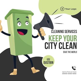 청소 서비스는 도시를 깨끗한 배너 디자인으로 유지합니다.