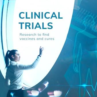 Клинические испытания наука шаблон вектор умные технологии пост в социальных сетях /