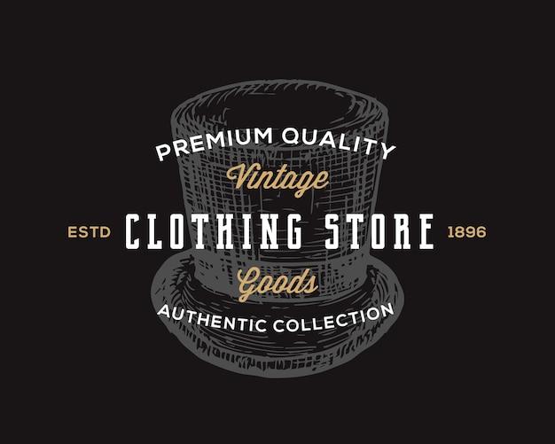 衣料品店。レトロなタイポグラフィ抽象的な記号、記号またはロゴのテンプレート。