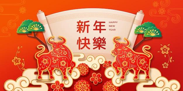 구름에 황소, 종이 컷 꽃, 대련 및 푸른 나무와 금속 황소 인사말 카드의 cny