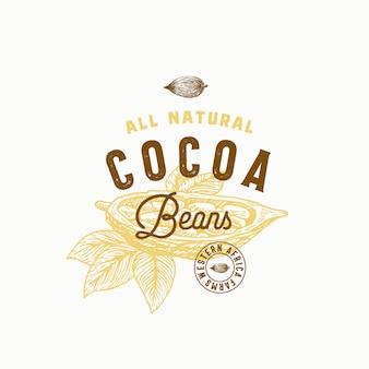ココア豆抽象的な記号、記号またはロゴのテンプレート。手描きのカカオ豆とプレミアムヴィンテージタイポグラフィと高品質のシール。スタイリッシュな上品なエンブレムコンセプト。