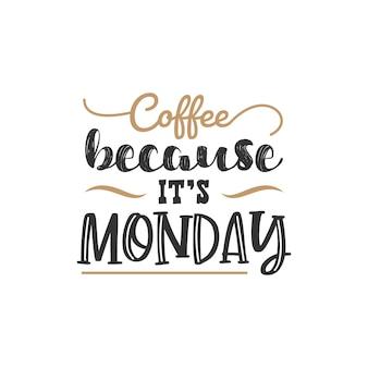 コーヒー月曜日なので、心に強く訴える引用デザイン