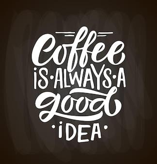 커피는 항상 좋은 생각입니다 레터링 커피 컵에 현대 서예 커피 인용 손 스케치