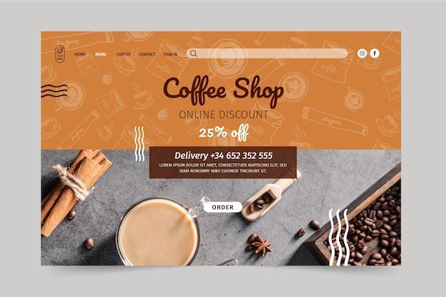 コーヒーショップのランディングページ