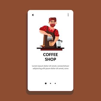 커피 숍 서비스 바리 스타 브루 뜨거운 음료