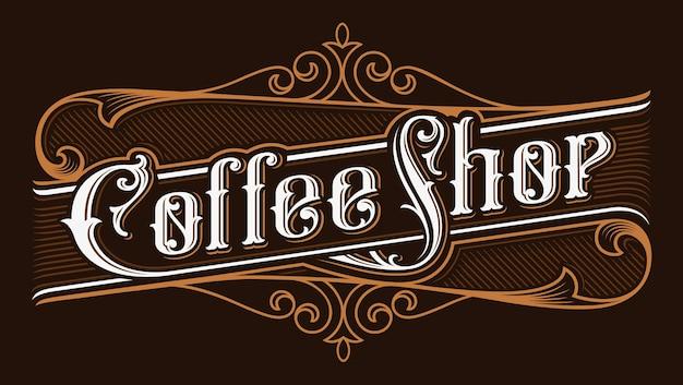 コーヒーショップビンテージレタリングイラスト。暗い背景にロゴ。