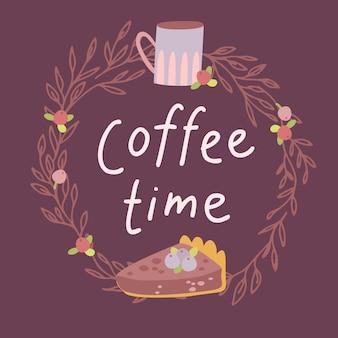 コーヒータイムのイラスト、