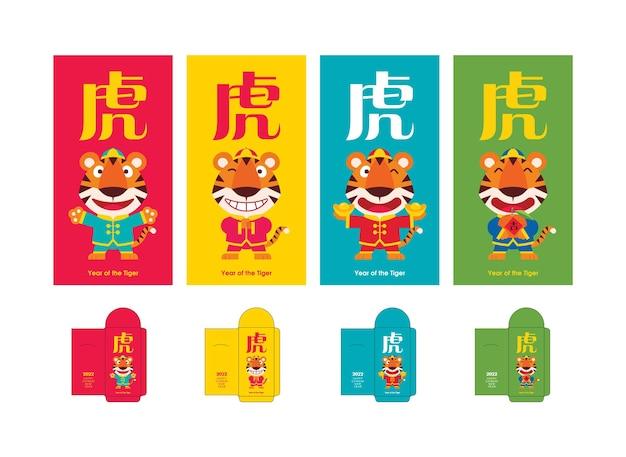 Набор красочных шаблонов конверта денег к китайскому новому 2022 году с милым тигром