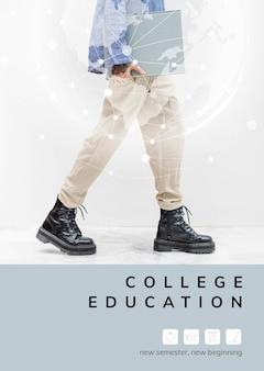 새로운 시작을 위한 대학 교육 템플릿