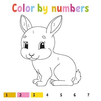 数字による色。子供のための塗り絵。陽気なキャラクター。図。