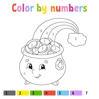数字で色分け。子供のための塗り絵。