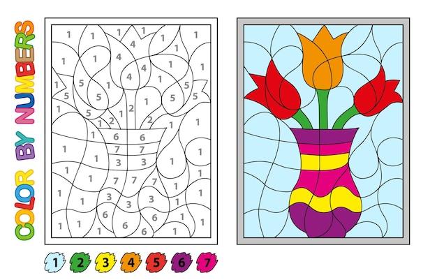 数字で色分け。子供の教育のためのパズルゲーム。数学を描き、学ぶための数字と色。ベクトルの花