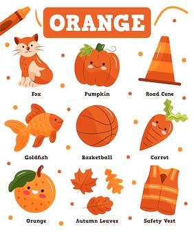 オレンジ色と英語で設定された語彙