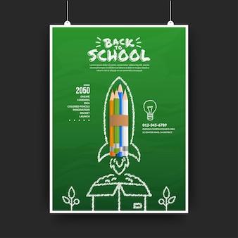 Цветные карандаши запуск ракеты из коробки