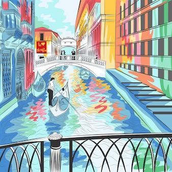 ヴェネツィアのため息橋の風景のカラースケッチ