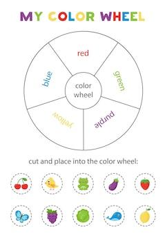 아이들을위한 컬러 휠. 학습 색상 게임. 유치원 용 인쇄용 워크 시트.