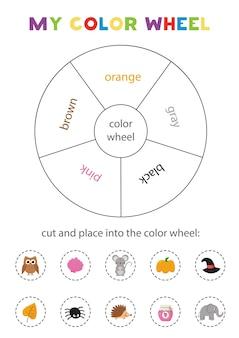 子供のためのカラーホイール。色のゲームを学ぶ。就学前の印刷可能なワークシート。