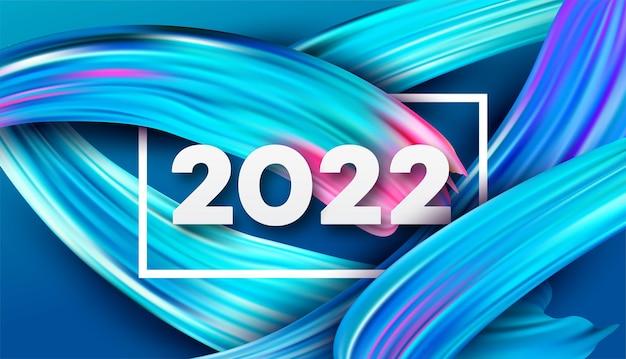 カラフルな抽象的な2022背景