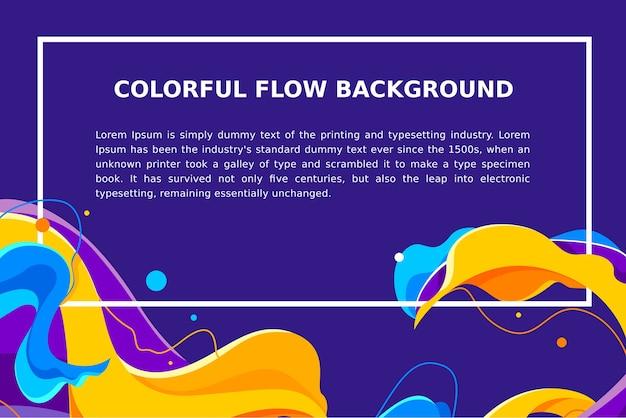 パンフレット、チラシ、バナー、またはブランドテンプレートのフレームとカラフルな抽象的な流れの背景