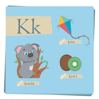 子供のためのカラフルなアルファベット - 文字K