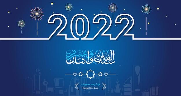 カラフルな書道2022年新年ベクトルイラストテキスト新年あけましておめでとうございますアラビア語スタイルの要約