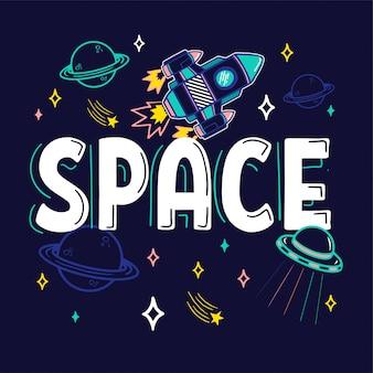 宇宙船ufoの惑星の星とカラフルな漫画スケッチ