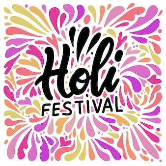 カラフルなお祝いの華やかなホーリースプラッシュ抽象。ホーリー手描きのレタリング、インド文化祭グリーティングカード、バナー、テンプレート