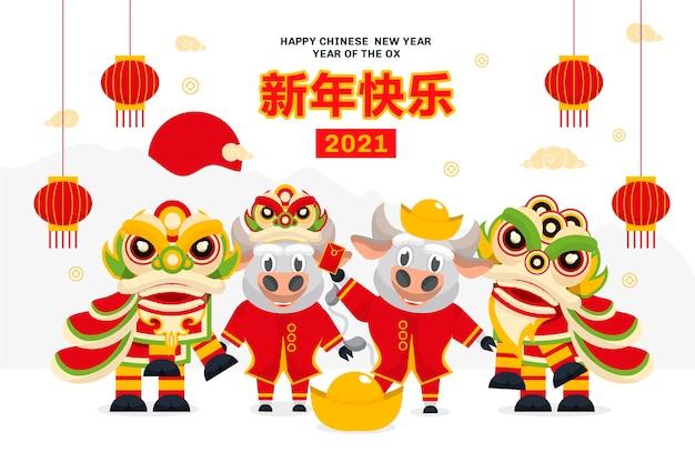다채로운 중국 새 해 2021