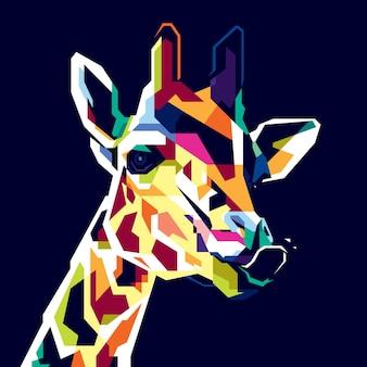 다채로운 기린