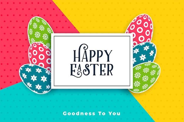 卵とカラフルなハッピーイースター祭カード