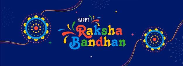 파란색 배경에 꽃 rakhis와 다채로운 행복 raksha bandhan 글꼴. 헤더 또는 배너 디자인.