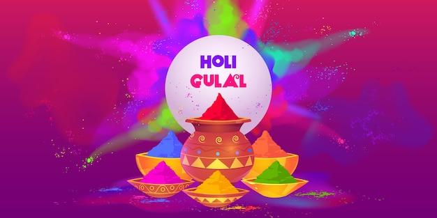 화려한 holi gulal