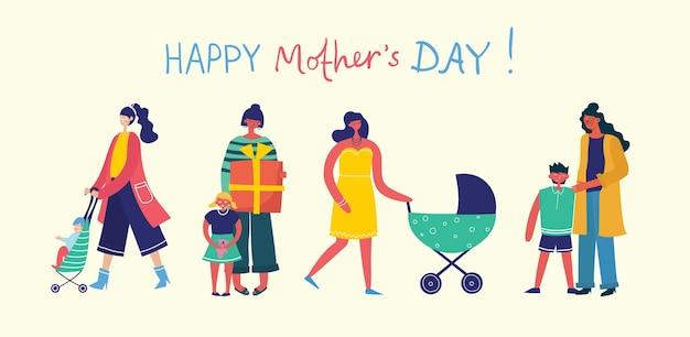 幸せな母の日のカラフルなイラストのコンセプト。子供を持つ母親