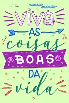 ブラジルポルトガル語のカラフルなレタリング。翻訳-人生で良いことを生きる