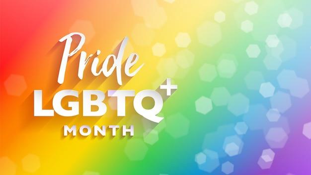 Красочный лгбт-месяц гордости абстрактный фон боке радуги