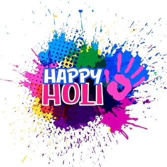 행복한 holi 축제를위한 다채로운 밝아진