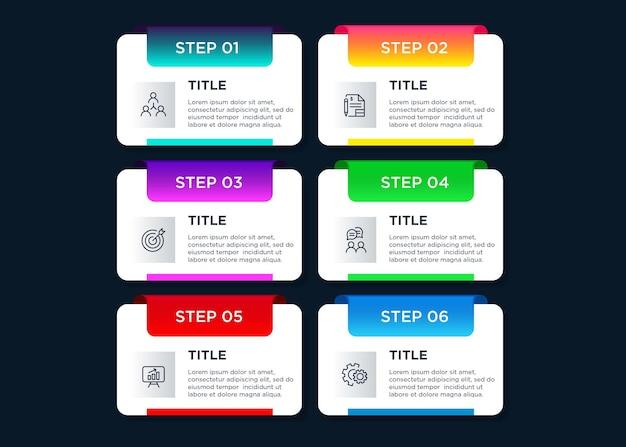 6ステップのカラフルなテンプレートインフォグラフィック要素